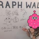 『【乃木坂46】さゆりんご軍団『卒業生 矢田里沙子ちゃんからこれが送られてきた・・・』』の画像