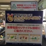 『<戸田市役所で受付>不要になった携帯電話を東京オリンピック・パラリンピック2020に役立てよう!』の画像