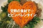 交野バレンタイン♡(ほぼ)交野の食材でビビンバ作った!その名は「交野☆ビビンバレンタイン」