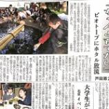 『戸田第二小のビオトープでホタルの放流』の画像