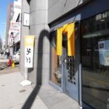 『【北海道ひとり旅】札幌・小樽の旅②『ランチは3つの名店で』[Day1 day time]』の画像