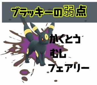 ポケモンGO スーパーリーグ ブラッキー 弱点