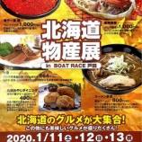 『ボートレース戸田を会場に北海道物産展開催。1月11日から13日(土日月・祝)。選手とのふれあいイベントも開催されます。詳しくはチラシをご覧ください。』の画像