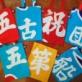 大漁旗シリーズ 小さめのバッグ