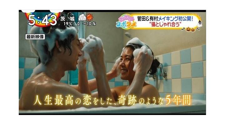 【画像】有村架純さん、男と風呂場でイチャついてる写真が流出w