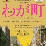 『戸田市民劇団ONE第4回公演「わが町」が6月4日・5日(土日)に上演されます(戸田市市制施行50周年記念事業)』の画像