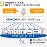 『5%ルール大量保有報告書 GMOペイメントゲートウェイ(3769)-GMOインターネット』の画像