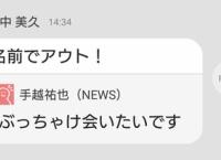 【HKT48】田中美久、手越祐也を一刀両断するwww