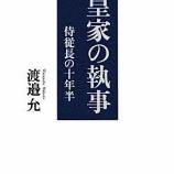 『読書感想文:天皇家の執事―侍従長の十年半@渡邉 允』の画像