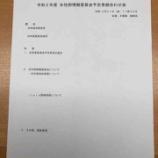 『令和2年度 女性部情報委員会予定者顔合せ会』の画像