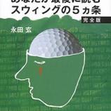 『開眼の書!「ゴルフに深く悩んだあなたが最後に読むスウィングの5カ条 完全版」(永田玄・文春文庫)』の画像