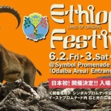 『日本初!エチオピア・フェスティバル』の画像