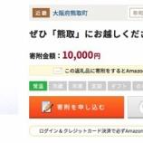『庶民の味方!大阪府熊取町のふるさと納税返礼品に「ツーリスト旅行券」が復活!返戻率50%!』の画像