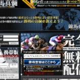 『【リアル口コミ評判】競馬真髄』の画像