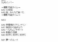チーム8 全国ツアー 佐賀県公演(昼) セットリストまとめ!