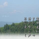 『霊峰』の画像