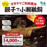 『\せきチケセット第三弾/34%もお得に!『親子で小瀬鵜飼』6/6からスタート』の画像