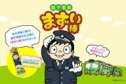 【のりもの】「このままでは経営状況がまずい・・・」銚子電鉄、「ぬれ煎餅」に続く商品としてスナック菓子「まずい棒」を発売。千葉県