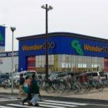 『大型エンタテインメントショップ「WonderGOO」千葉ニュータウン店』の画像