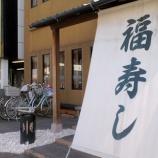 『本格江戸前寿司「福寿し」勝田台店』の画像