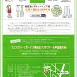 『まちなか菜園・ソラドファーム戸田(貸菜園)5月1日にオープン!』の画像