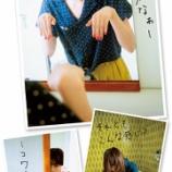 『【乃木坂46】西野七瀬『私ね、あのオバケさんに密着してテクを学ばせていただくの♡』』の画像