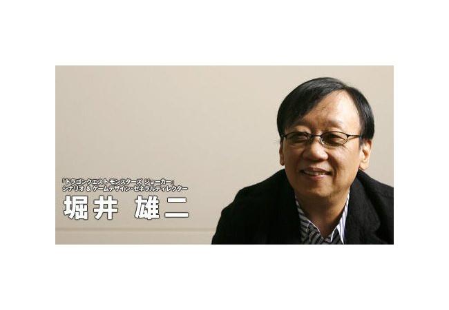 ドラクエ堀井雄二さん、慰謝料10億円で離婚&不倫相手と結婚。本人認める