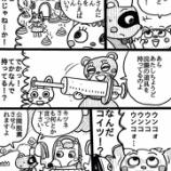 『※おかいつ崩壊漫画 【たぬきのレストラン 脱糞編】』の画像