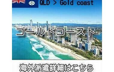 『オーストラリア交際クラブ求人情報』の画像