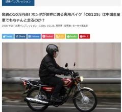 最強の通勤通学バイク! コスパ高 「FI仕様になった2019年モデルCG125を、日本製1998年型と比較試乗」