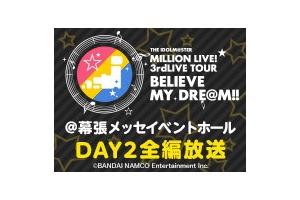 【ミリマス】本日20時から3rdツアー幕張公演DAY2全編放送!