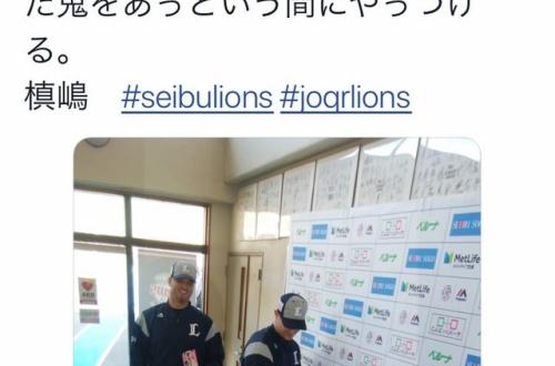 【悲報】文化放送ライオンズ公式さん ソフトバンクに対してとんでもなく失礼な事をするのサムネイル画像