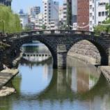 『長崎』の画像
