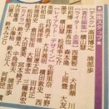 『【乃木坂46】『乃木坂46新聞』編集スタッフ欄に生駒ちゃんの名前が載ってる件!!!!』の画像