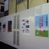 『広報掲示板になっている戸田市役所免震工事の壁が評判です!』の画像