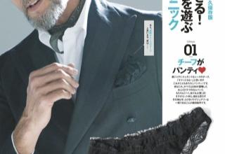 【悲報】大人の男性御用達のファッション雑誌さん、とんでもないファッションを掲載してしまう
