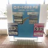 『戸田市役所2階ロビーに「東京オリンピック・パラリンピック2020カウントダウンボード」と、ボート競技のオールモニュメントが設置されました!』の画像