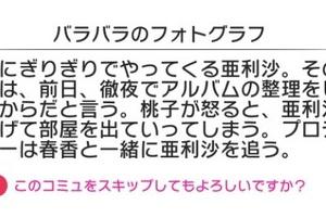 【ミリシタ】「プラチナスターシアター~HOME SWEET FRIENDSHIP~」イベントコミュ後編