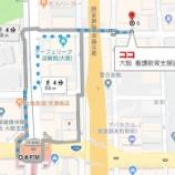 『 [フットケア通信] 大阪支援室のまわりはグルメスポット!』の画像
