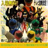 『埼京戦隊ドテレンジャーとゆかいな仲間たちスペシャルステージが3月2日(日)に戸田市文化会館で開催されます(入場無料)』の画像