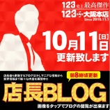 『10/11 123+N大阪本店 特日』の画像