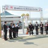 『磐田駅北口広場が完成!晴天の中、完成記念式典見てきたよー!』の画像