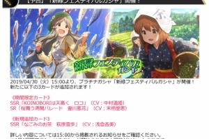 【ミリシタ】本日15時から『新緑フェスティバルガシャ』開催!ロコ、雪歩、風花のカードが登場!