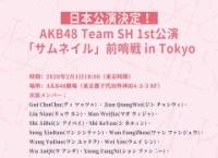 2/1 AKB48 TeamSHのAKB劇場出張公演が決定