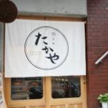 『【蕎麦】酒場たかや(東京・水道橋)』の画像