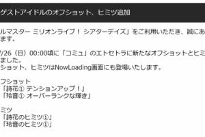 【ミリシタ】詩花・玲音のオフショット、ヒミツが追加!