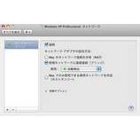 『妻のiMacをクリーン・インストール。仮想PC(VMware Fusion)でWindows XPの環境を整える』の画像