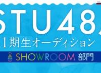 STU第1期生オーディションSHOWROOMキタ━━━━(゚∀゚)━━━━ !!!!!
