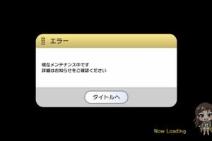 【ミリシタ】シアターデイズ緊急メンテ中!