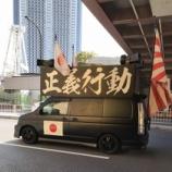 『すめらぎいやさか。日本に要らない反天連と耶蘇教といちご白書をもう一度。』の画像